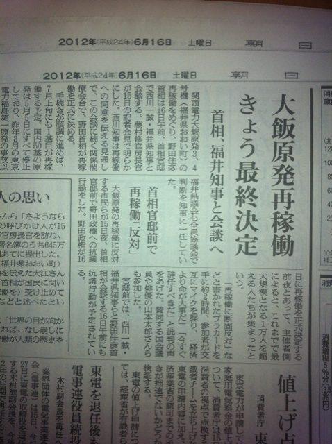 朝日新聞に「大飯原発の再稼働に反対する市民らが15日夜、首相官邸前で野田政権への抗議行動をした」