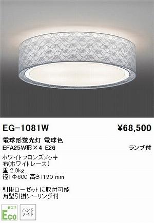 EG1081W.jpg