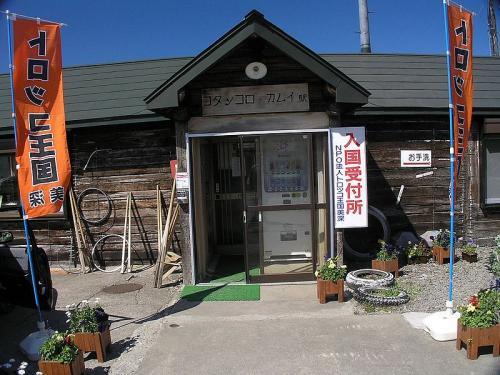 800px-コタンコロ・カムイ駅トロッコ王国起駅舎P6260584