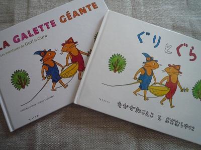 LA GALETTE GEANTE ぐりとぐらのフランス語版