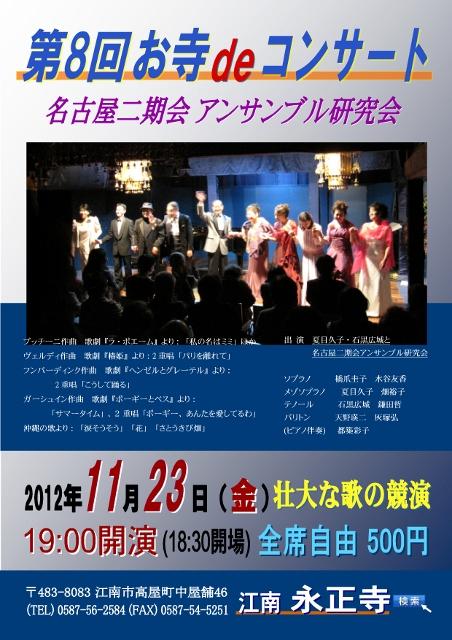 名古屋二期会 アンサンブル研究会