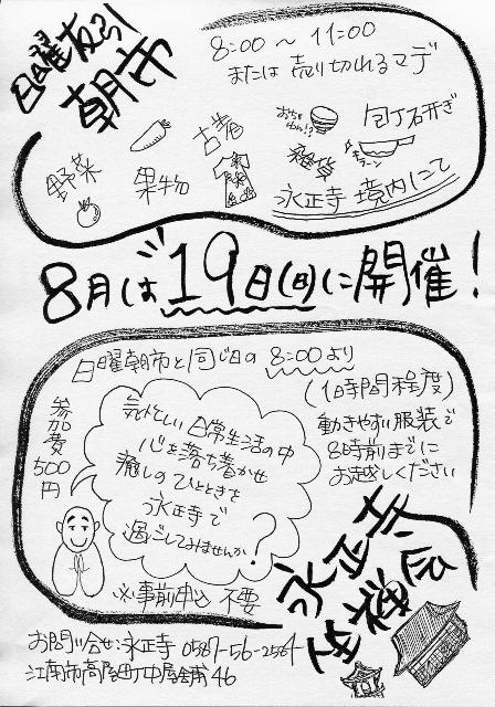 0819chirashi (448x640)