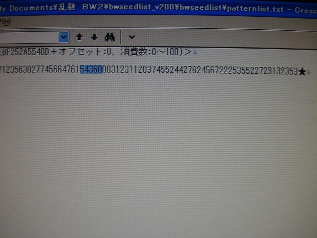 6Vメタモン 針パターン 54360