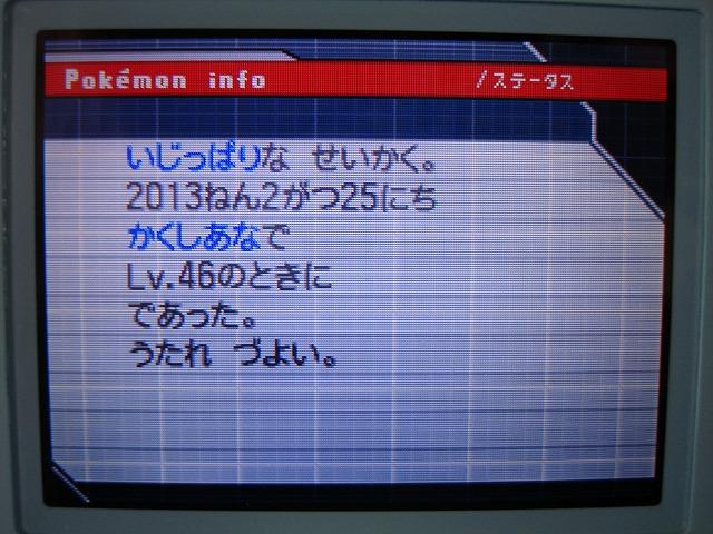BW2 6Vメタモンの情報