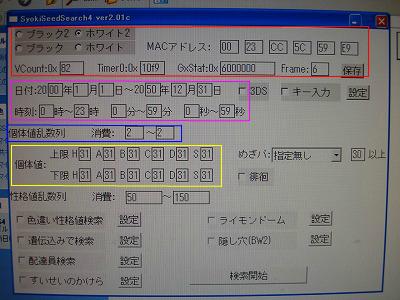SSS4 BW2 6Vメタモン検索