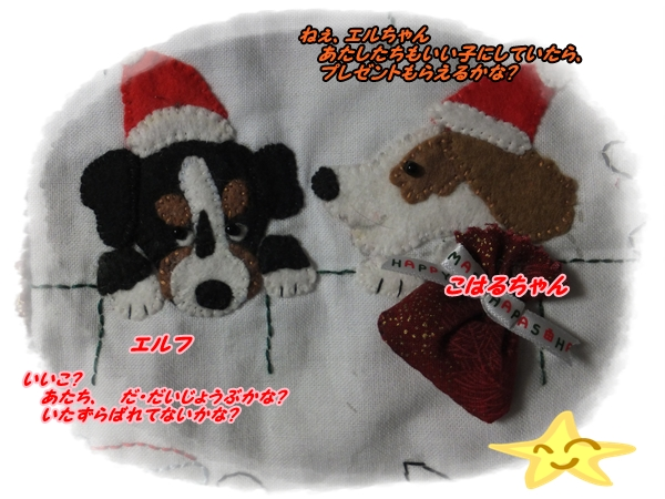 26-11エルフ&こはるちゃん
