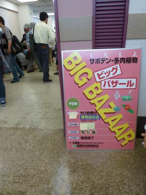 五反田ビックバザール① 6.3