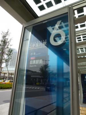 二子玉川バス停 6・24
