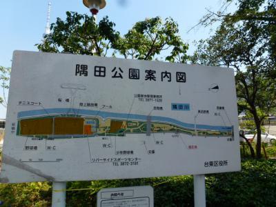 隅田公園案内図 7・4