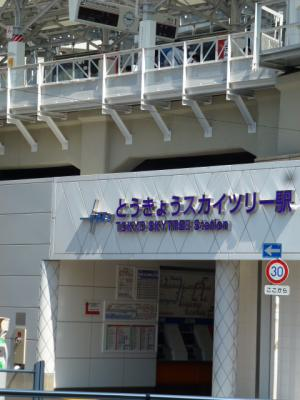 とうきょうスカイツリー駅② 7・4
