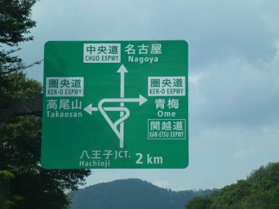 関越道 9・8