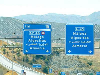 アラビア語もかかれてる道路標識
