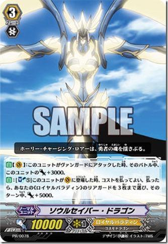 274px-ソウルセイバー・ドラゴン