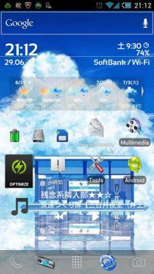 Screenshot_2012-06-29-21-12-20.jpg