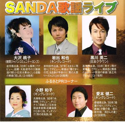 sandaCCF20120.jpg