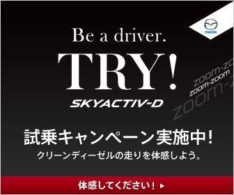 TRY SKYACTIV-D3