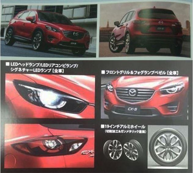 CX-5 2015 カタログ2