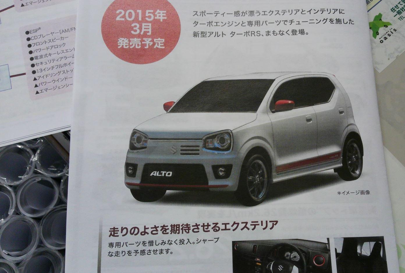 スズキ 新型アルト2