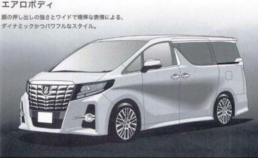 トヨタ 新型アルファード 2015 カタログ