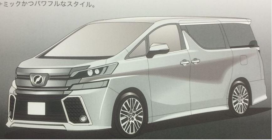 トヨタ 新型ヴェルファイア 2015 カタログ3