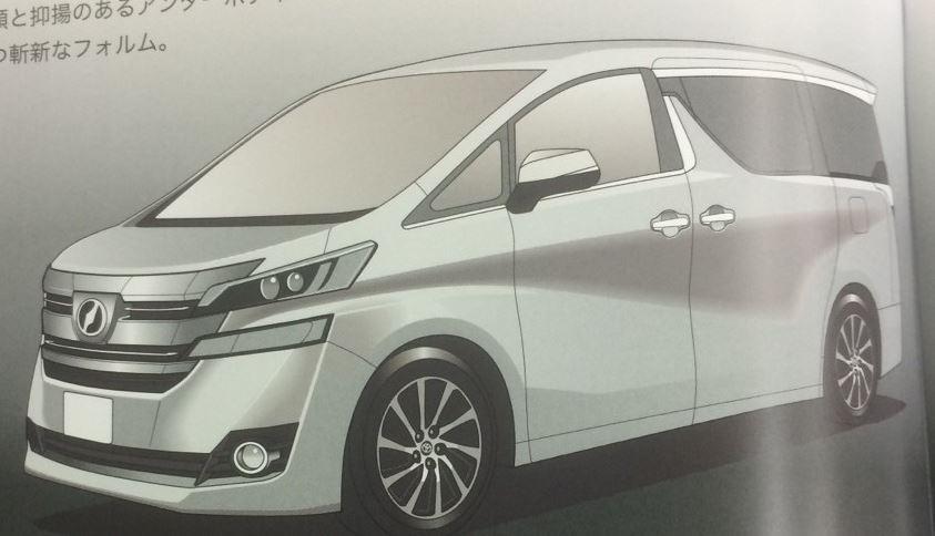 トヨタ 新型ヴェルファイア 2015 カタログ2