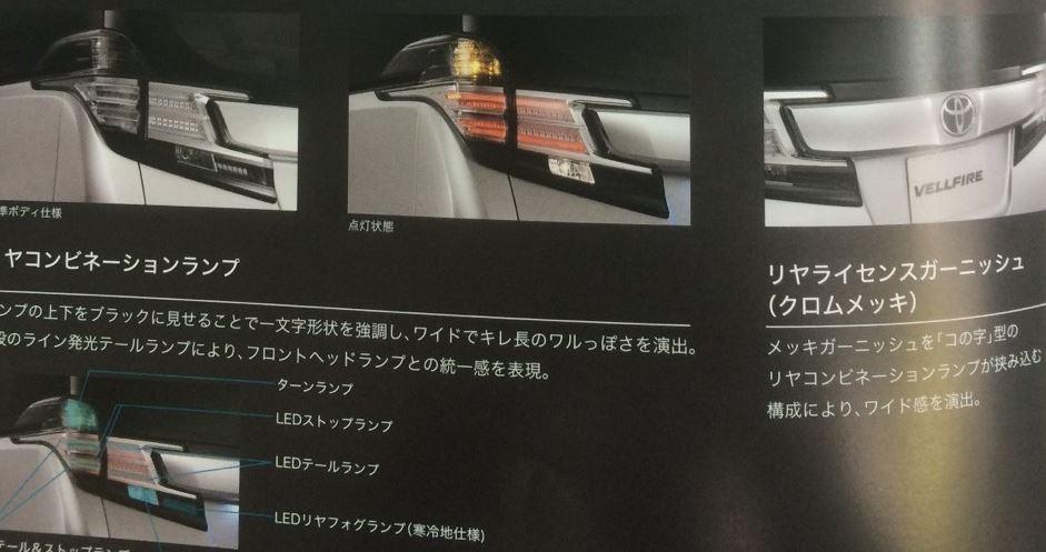 トヨタ 新型ヴェルファイア 2015 カタログ5