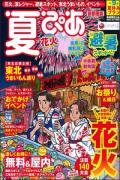 『夏ぴあ 2012 首都圏版』
