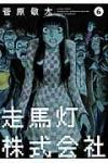 『走馬灯株式会社(6)』