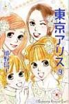 『東京アリス(9)』
