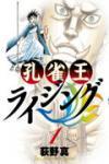 『孔雀王ライジング(1)』