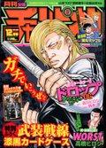 月刊少年チャンピオン