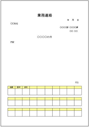 業務連絡テンプレート ... : a4 カレンダー テンプレート : カレンダー