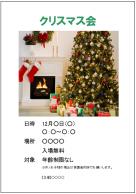 クリスマス会テンプレート・フォーマット・雛形