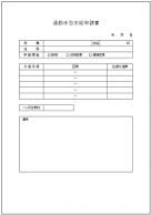 通勤手当支給申請書のテンプレート・フォーマット・雛形