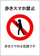 歩きスマホ禁止のポスターテンプレート・フォーマット・雛形