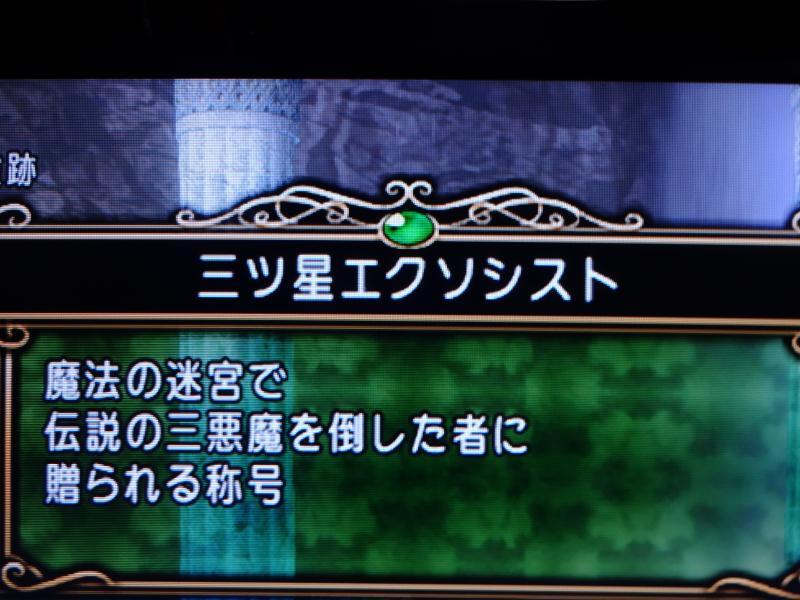 2014/11/19/三ツ星エクソシスト