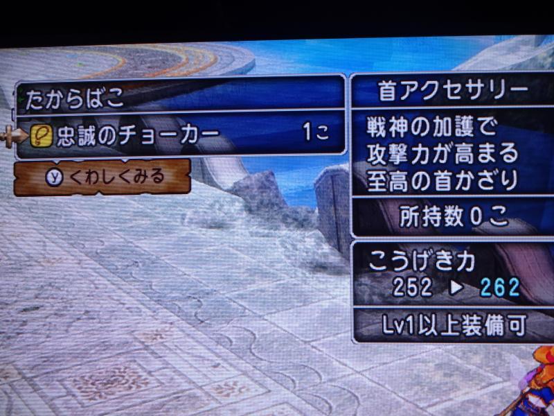 2014/11/19/忠誠のチョーカー