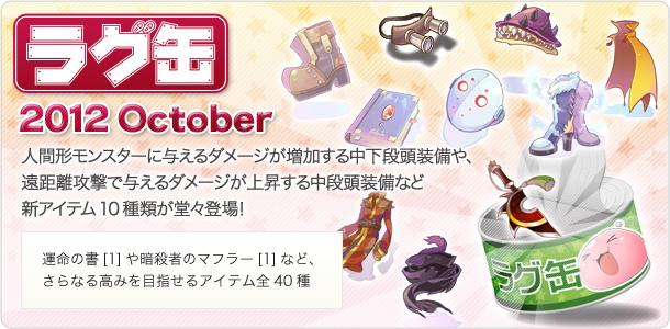 らぐ缶10月