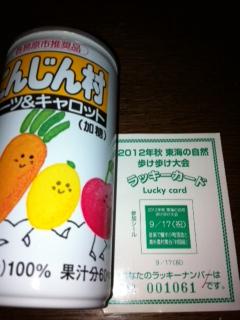 名鉄120917ラッキー賞_