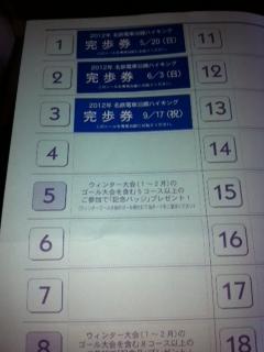 名鉄120917完歩券_