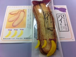 _20121101 東京ばな奈パイ_