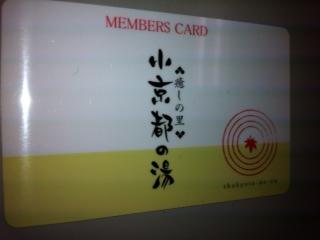 小京都の湯会員権_