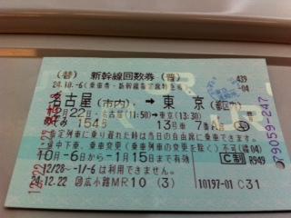 121222新幹線切符_