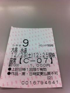 121229映画大奥_