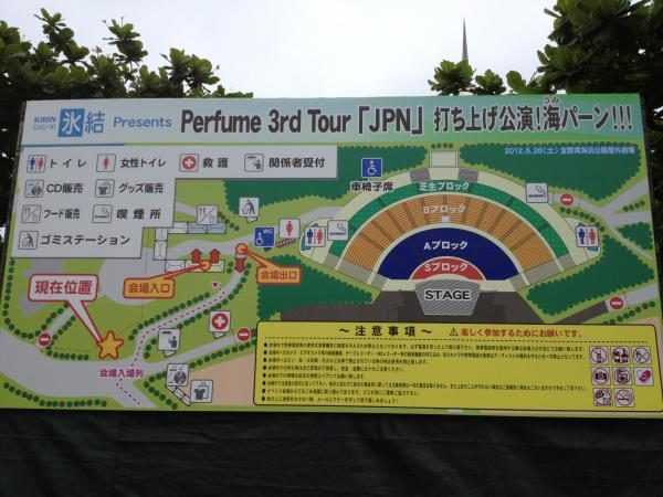 2012蟷エ5譛・PN+Tour+豐也ク・115_convert_20120607150829