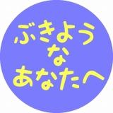 20120812 不器用なあなた(ボツ4)