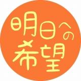20120812 明日への希望
