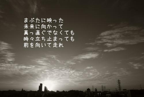 20120923 未来へひた走る君へ