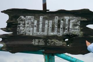 20121020 鋸山山頂
