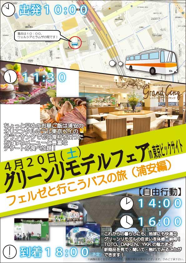 バスツアー案内(日付入り)